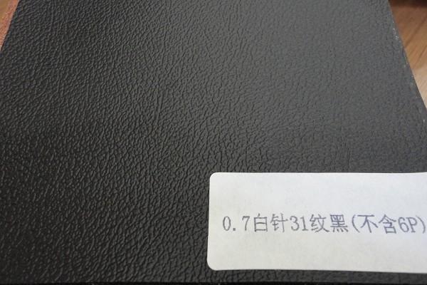 0.7白针31纹黑不含6P