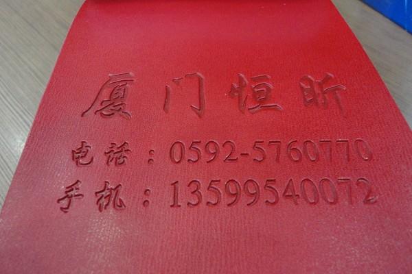0.7S针纹压变PU红5743#