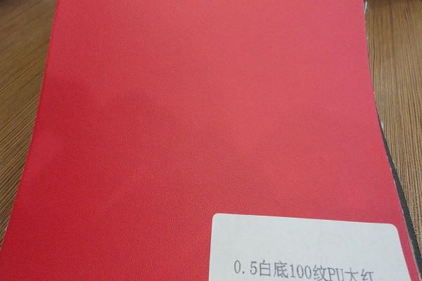 0.5白底100纹PU大红