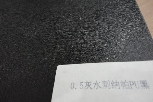 0.5灰水刺纳帕PU黑
