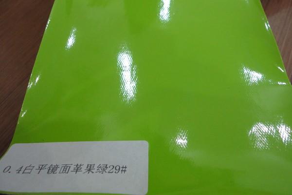 0.4白平镜面革果绿29#