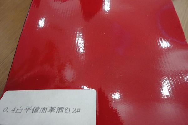 0.4白平镜面革酒红2#