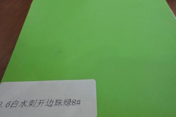 0.6白水刺开边珠绿8#