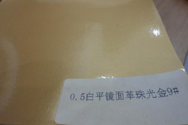 0.5白平镜面革珠光金9#