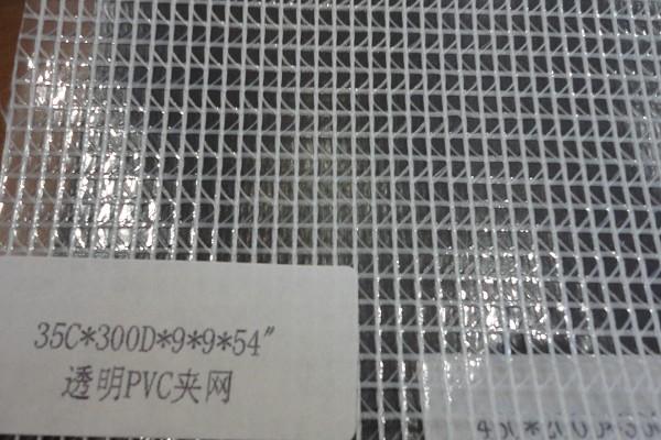 35C*300D*9*9*54'透明PVC夹网