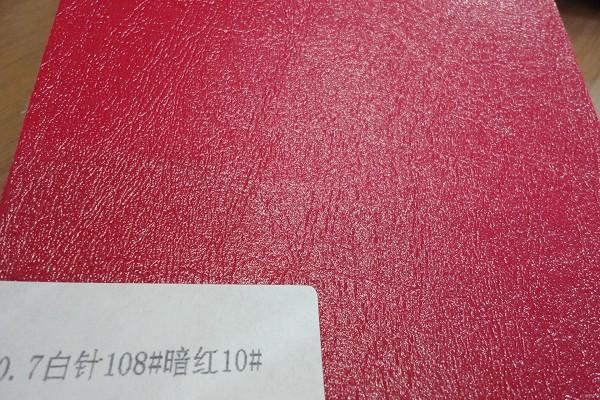0.7白针108#暗红10#
