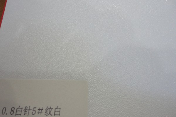 0.8白针5#纹白