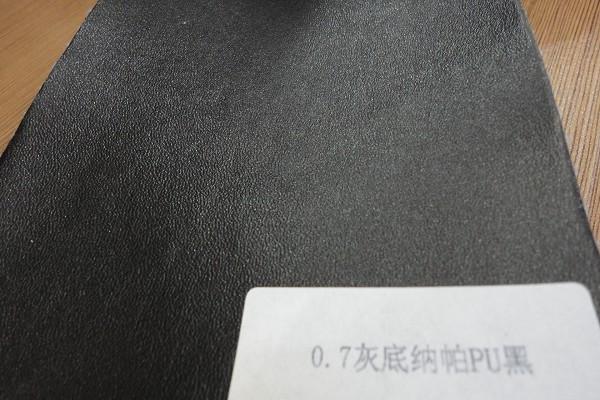 0.7灰底纳帕PU黑