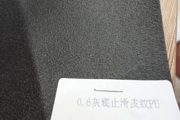 0.6灰底止滑皮纹PU