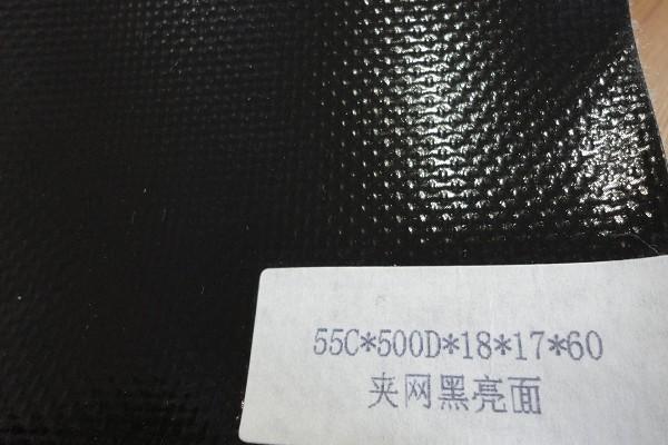 55C*500D*18*17*60'夹网黑亮面